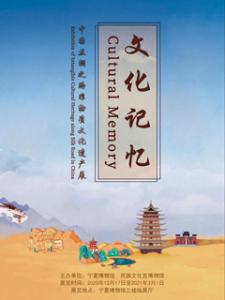 文化记忆—中国丝绸之路非物质文化遗产展