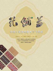 花铺盖——中国土家族织锦西兰卡普展