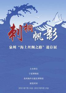 """刺桐帆影——泉州""""海上丝绸之路""""遗存展"""