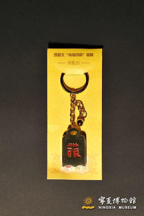 """西夏文""""内宿待命""""铜牌钥匙扣"""